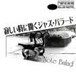ヴァリアス・アーティスト 寂しい時に聞くジャズ・バラード - Blue Note Balad