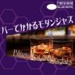 ヴァリアス・アーティスト バーでかかるモダンジャズ - Blue Note Modal