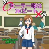 星野秋生 セーラー服はJKビート (feat.KAITO)