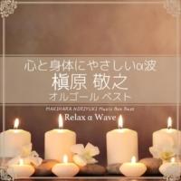 Relax α Wave 2つの願い (オルゴール)