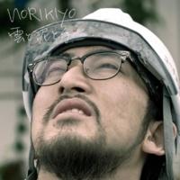 NORIKIYO/般若 更に毒盛る料理店 (feat. 般若)