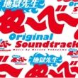 横山克 地獄先生ぬ~べ~ オリジナル・サウンドトラック