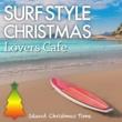Cafe lounge Christmas サーフ・スタイル・クリスマス ~ Lovers Café
