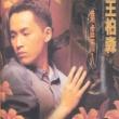 Berson Wang Cheng Xu Er Ru