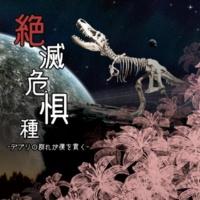ANCELL/あおりんご 住みやすい惑星 (feat. あおりんご)