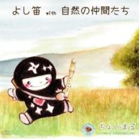 ちょいまる よし笛with自然の仲間たち