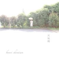 banri shiraiwa 天気雨