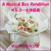オルゴールサウンド J-POP 長い髪の少女 (オルゴール)Originally Performed By ザ・ゴールデン・カップス