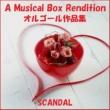 オルゴールサウンド J-POP SCANDAL オルゴール作品集