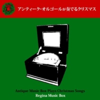 Regina Music Box 牧人ひつじを(The First Noel)