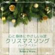 Relax α Wave 心と身体にやさしいα波 ~ クリスマスソング ハープ・ベスト