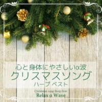 Relax α Wave ジングル・ベル (ハープ)