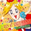 カラオケうたプリンス J-ROCK HIT SONG1(カラオケ)
