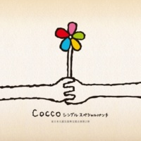Cocco 希望の光