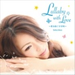 Kanon Lullaby with Love~愛を紡ぐ子守唄~Selection
