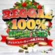 Various Artists レゲエ100% - REGGAE X'MAS - クリスマスパーティーの極上BGM♪ -