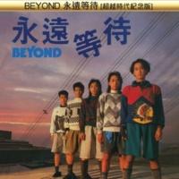 """ビヨンド Yong Yuan Deng Dai [Bao Li Duo 12"""" Hun Yin Ban Ben]"""