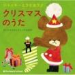 ジャッキーとうたおう♪ ジャッキーとうたおう♪ クリスマスのうた ~クリスマスキッズソングBEST~
