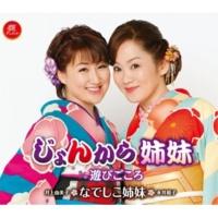 なでしこ姉妹(永井裕子&井上由美子) 遊びごころ(オリジナルカラオケ)