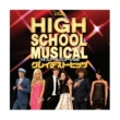 High School Musical Cast 踊りましょう