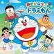 ドラえもん、のび太、しずか、ジャイアン、スネ夫/mao テレビ朝日系アニメ「ドラえもん」主題歌 夢をかなえてドラえもん