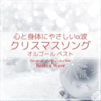 Relax α Wave ウイ・ウィッシュ・ユー・ア・メリークリスマス (オルゴール)