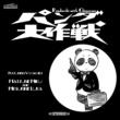 ぱんだっち すーぱんだのテーマ (feat. 初音ミク)