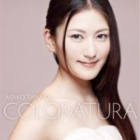 田中彩子 モーツァルト:夜の女王のアリア~歌劇《魔笛》より