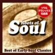 レイ・チャールズ ルーツ・オブ・ソウル!- Best of Early Soul Classics