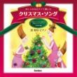 渚智佳 ホワイトクリスマス