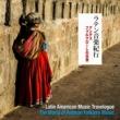 Various Artists ラテン音楽紀行 - アンデス/フォルクローレの世界