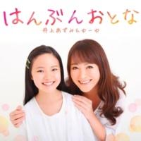 井上あずみ & ゆーゆ ハレノヒ☆キラリ
