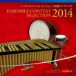 Wattle x NaNoHaNa アンサンブル コンテスト セレクション 2014 〈打楽器アンサンブル〉