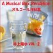 オルゴールサウンド J-POP 井上陽水 オルゴール作品集 VOL-2