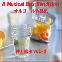 オルゴールサウンド J-POP Make-up Shadow (オルゴール)Originally Performed By 井上陽水