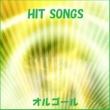 オルゴールサウンド J-POP オルゴール J-POP HIT VOL-368