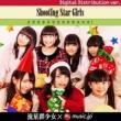 流星群少女 メリリリリリリリクリスマス!(music.jp限定版)