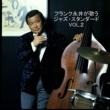 フランク永井 フランク永井が歌う ジャズ・スタンダード VOL.2