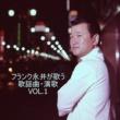 フランク永井 フランク永井が歌う 歌謡曲・演歌 VOL.1