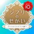 Yuka  金益研二 ジブリのせかい ベスト10