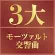 ヘルベルト・ブロムシュテット指揮/ドレスデン・シュターツカペレ 3大モーツァルトの交響曲