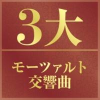 ヘルベルト・ブロムシュテット指揮/ドレスデン・シュターツカペレ 交響曲第39番変ホ長調KV.543 3-Menuett;Allegretto