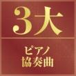 ブリジット・エンゲラー/エマニュエル・クリヴィヌ指揮/ロイヤル・フィルハーモニー管弦楽団 チャイコフスキー:ピアノ協奏曲 第1番 変ロ短調 作品23 2- Andantino semplice - Prestissimo