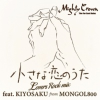 Mighty Crown 小さな恋のうた ~Lovers Rock Mix~feat.KIYOSAKU from MONGOL800