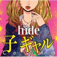 hide 子 ギャル