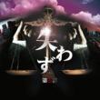翼 a.k.a. t-Ace 水色