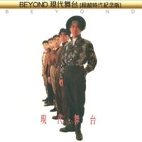 ビヨンド Cheng Shi Lie Ren