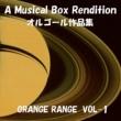 オルゴールサウンド J-POP ORANGE RANGE オルゴール作品集 VOL-1