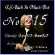 石原眞治 バッハ・イン・オルゴール215 /コラール BWV310からBWV319