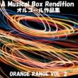 オルゴールサウンド J-POP ORANGE RANGE オルゴール作品集 VOL-2